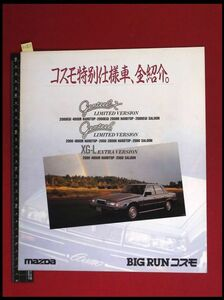 m6803【旧車カタログ】マツダ【コスモ 特別仕様車全紹介】14P 当時物 1985