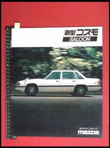 m6808【旧車カタログ】マツダ【コスモ SALOON】26P 当時物