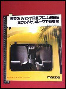 m6811【旧車カタログ】マツダ【サバンナ RX-7 サンルーフ】折込一枚もの 当時物