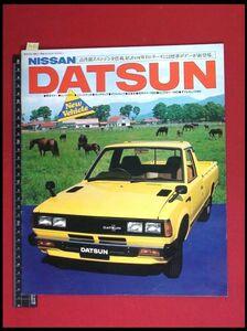m6821【旧車カタログ】ニッサン【DATSUN ダットサン 各種ボデー 】22P 当時物 S57