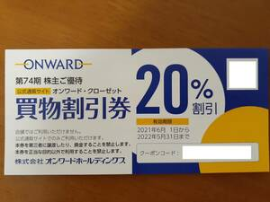 【2セット有】オンワードホールディングス 株主優待 買物割引券(20%割引)6枚 ~2022/5/31