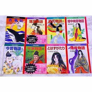 マンガ日本の古典 8冊セット