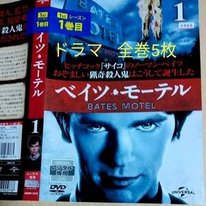 ●ベイツモーテル S1 全巻DVD5枚     ●映画サイコの殺人鬼のドラマです