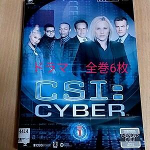 ●CSI サイバー 全巻DVD6枚