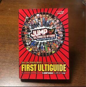 ジャンプアルティメットスターズ ファーストアルティガイド Vジャンプブックス/Vジャンプ編集部 【企画編】