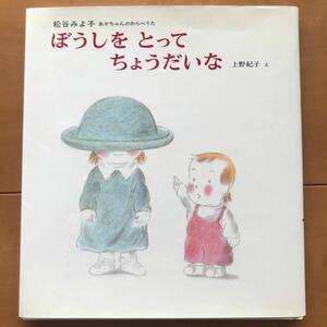 ぼうしをとってちょうだいな 松谷みよ子 あかちゃんのわらべうた 絵本