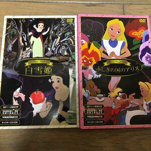 白雪姫 ふしぎの国のアリス DVD
