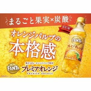 プレミアムファンタ☆オレンジ 24本 愛のスコール