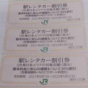 JR東日本 レンタカー30%割引券3枚1円(即決価格)ミニレター送料込み64円、更に必要枚数分を無料増量サービス!