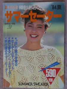 ◆'84サマーセーター シンプル.ペア.透かし等/棒針編み物