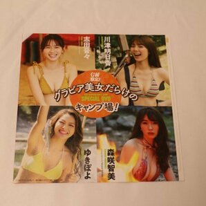 DVD 川津明日香