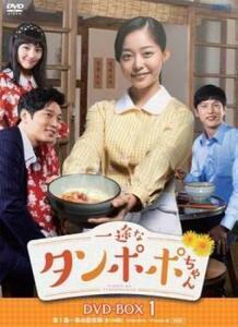 一途なタンポポちゃん 9枚組 DVD-BOX1【字幕】 セル専用 新古 DVD 韓国ドラマ