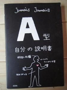 A型自分の説明書 【東1315