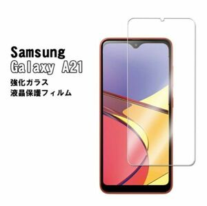 Galaxy A21 SC-42A  保護ガラス 保護フィルム