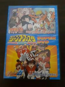 DVD ジャンプフェスタ2004