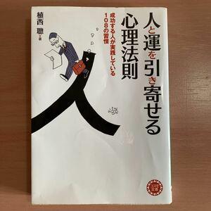 人と運を引き寄せる心理法則 : 成功する人が実践している108の習慣 初版発行