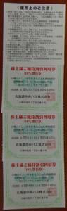 北海道中央バス 株主様ご優待割引利用券 4枚セット 有効期限2022年5月31日 小樽バイン はなまるうどん 砂川ハイウェイオアシス館