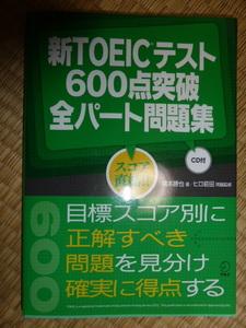 新TOEICテスト600点突破全パート問題集 CD付