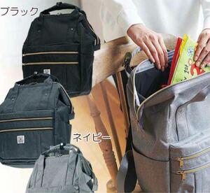【値下げ】口枠リュック【マザーズバッグ】[リュック トートバッグ  大容量 バッグ