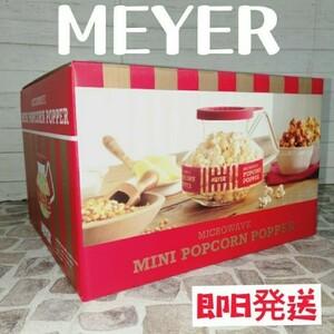 meyer マイヤー ポップコーンポッパー 新品 即日発送 おうち時間 おいしい 家族団らん 手作り お菓子作り
