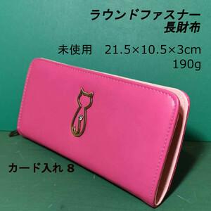 ラウンドファスナー 長財布 ピンク 大容量 キラキラビジュー 猫 ふんわり