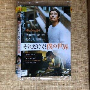 それだけが、僕の世界 [DVD] イ・ビョンホン パク・ジョンミン