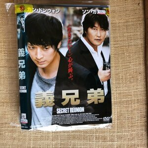 義兄弟 SECRET REUNION [DVD] ソン・ガンホ カン・ドンウォン
