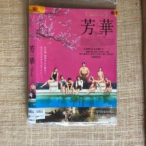 芳華 Youth [DVD] ホアン・シュエン/ミャオ・ミャオ