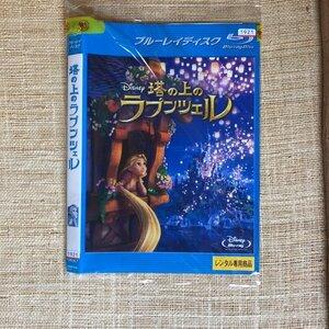 塔の上のラプンツェル [Blu-ray] ディズニー