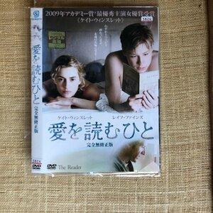 愛を読むひと 完全無修正版. [DVD] ケイト・ウィンスレット / レイフ・ファインズ 愛をよむひと