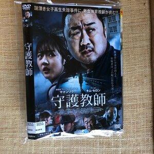 守護教師 [DVD] マ・ドンソク イ・サンヨプ キム・セロン