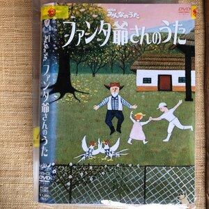 ファンタ爺さんのうた NHK みんなのうた [DVD] +[CD] 2枚組