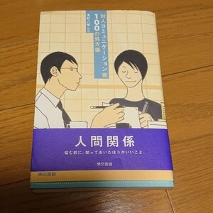 対人コミュニケ-ション術100の処方箋