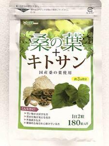 ◆送料無料◆ 桑の葉+キトサン 約3ヶ月分(2023.9.30~) シードコムス サプリメント