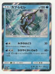 SMプロモ「カプ・レヒレ」(153/SM-P)キラ・トイザらス限定「 GX対戦スタータースペシャルセット」のオマケのカード