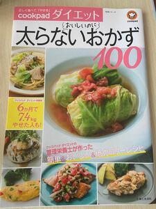 cookpad ダイエット 太らないおかずレシピ本