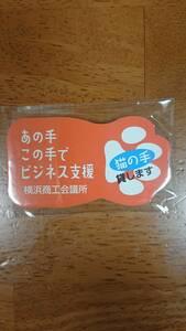 猫の手ポストイット 横浜商工会議所 紙製 新品 未使用