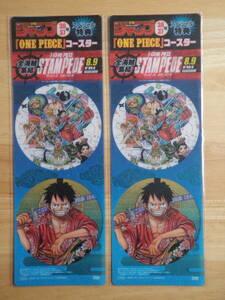 ONE PIECE コースター 2セット 週刊少年ジャンプ 付録 ワンピース・スタンピード公開記念特典 未開封 即決