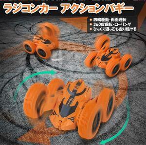 360度回転 アクションカー バギー ラジコン オフロード