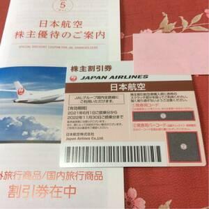 日本航空 株主優待券2022年11月30日ご搭乗分まで