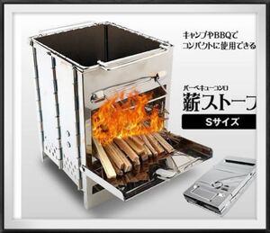 【新品】小型バーベキューコンロ 薪ストーブ