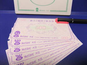 大庄株主優待券 500円X6枚 3000円分