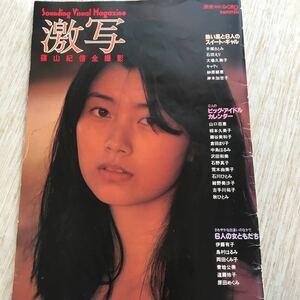 激レア アイドル、女優セクシー写真集 篠山紀信 「激写」