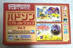 ゲームボーイアドバンス GBA ハドソンベストコレクションVOL3 アクションコレクション 往年の名作2タイトル収録 新品未開封 送料無料