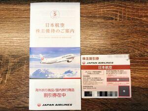☆ JAL 日本航空 株主優待 2022年11月30日迄 ☆