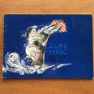 こどものとも ものがたりえほん ふしぎな たけのこ  松野正子 瀬川康男  1991年  筍 絵本 読み聞かせ 読書