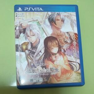 PS Vita  ソフト 猛獣たちとお姫様 乙女ゲー オトメイト 通常版