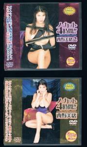 DVD 2枚:西野美緒 ノーカット4時間1&2 の2作セットで!