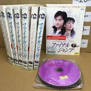 ファイナル ジャンプ 全8巻 チャン ドンゴン レンタルアップDVD THE LAST MATCH/MAJIMAK SEUNGBU シム・ウナ シン・ウンギョン