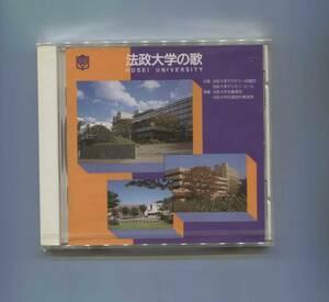 未開封新品CD ■ 法政大学の歌